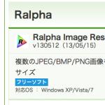 これ便利!画像縮小ソフト(リサイズ)のRalpha Image Resizerを使ってみた