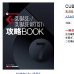書評:CUBASE7/CUBASE ARTIST7 攻略BOOK