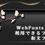 日本語Webフォントをタイトルに試してみる