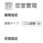 ペンション・民宿・プチホテル用 宿泊予約 WordPress プラグインを作る(11)空室管理画面 B