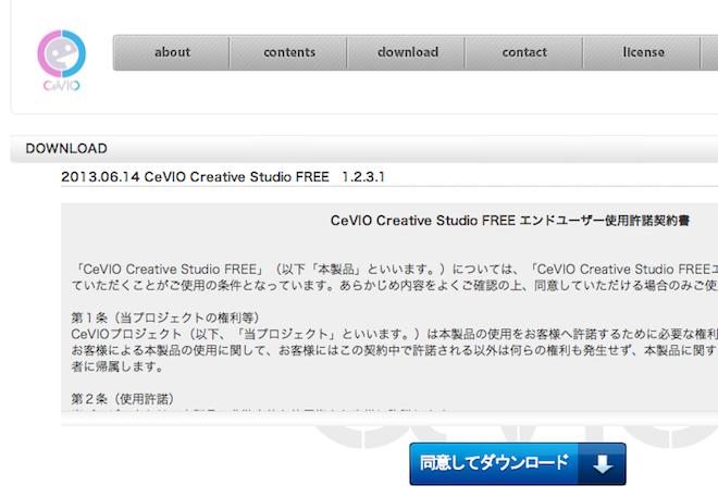 スクリーンショット 2013-06-17 22.37.59
