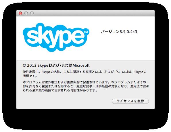 スクリーンショット 2013-06-23 13.50.50