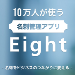 セキュリティが若干心配だけど無料名刺管理アプリ「Eight」を試してみた 失敗だった