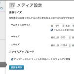 ペンション・民宿・プチホテル用 宿泊予約 WordPress プラグインを作る(2)