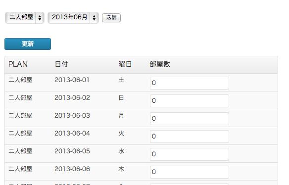 スクリーンショット 2013-06-24 21.32.18