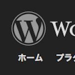 WordPressのオリジナルプラグインにショートコード機能を持たせる