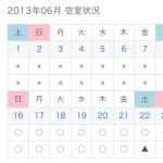ペンション・民宿・プチホテル用 宿泊予約 WordPress プラグインを作る(9)空室管理画面を考える