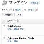 ペンション・民宿・プチホテル用 宿泊予約 WordPress プラグインを作る(5)メニュー階層化