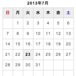 WordPress用プラグインで使う宿泊予約用カレンダーをPHPで書くぜ