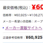 SONY HDR-CX630Vで検証する価格.comで最安値を感じ取るマイルール