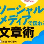 「ソーシャルメディアで伝わる文章術」って日本語おかしくないのかな?