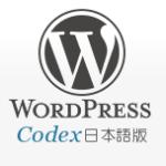 WordPressのプラグインで独自のページを作る方法がわからない