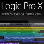 やっときた!Apple純正激安高性能DTMソフト「Logic Pro X」