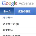 Google Adsense先生から「収益の最適化」で落第点をもらってしまいました