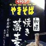 ペヤングやきそば「和風 焼き蕎麦」は醤油味