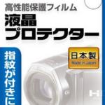 SONY ハンディカム HDR-CX630V 用の小物たちを検討