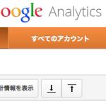 完全死亡のお知らせ〜アクセス数の激減 Analytics で衝撃!