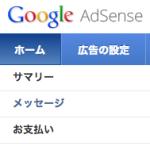AdSense 広告配信が停止されてしまった件