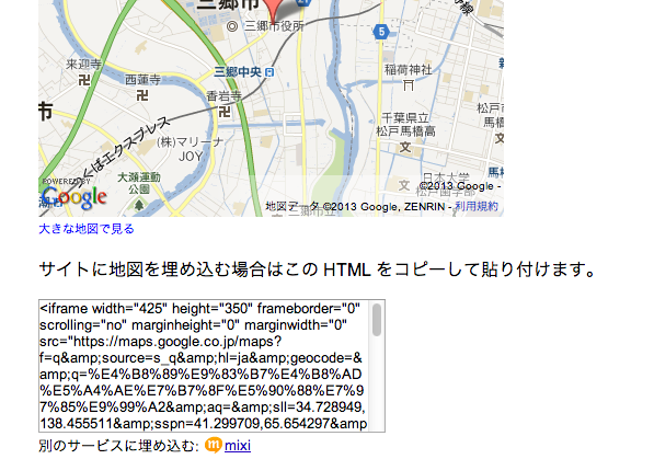 スクリーンショット 2013-08-24 1.41.31