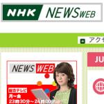 NHKの解体を真剣に検討する時期が来ている