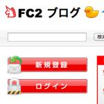 FC2ブログからワードプレスへ引越し(記事データ移行)