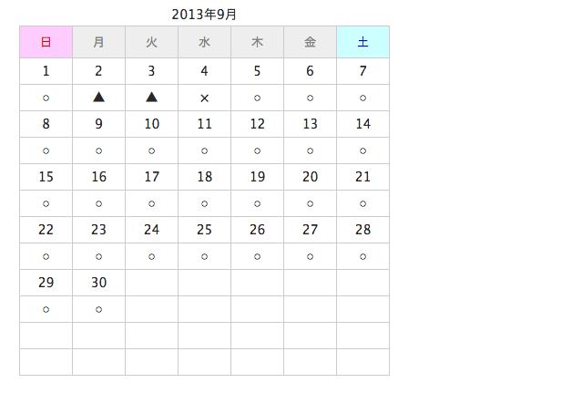 スクリーンショット 2013-09-17 2.01.54