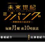 テレビ東京の未来世紀ジパングに出演しました!