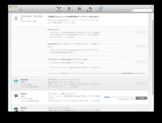 スクリーンショット 2013-10-26 21.33.19