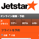 ジェットスターで成田から沖縄まで往復してみた感想