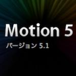 Apple Motion5 を買ってみたので第一印象を