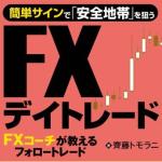 感想文:簡単サインで「安全地帯」を狙うFXデイトレード