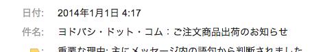 スクリーンショット 2014-01-01 15.06.48