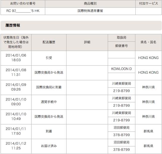 スクリーンショット 2014-01-12 11.46.10