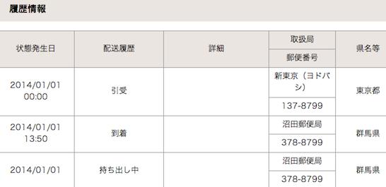 スクリーンショット 2014-01-01 15.05.12
