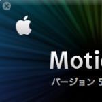 Apple Motion5のキーフレームを理解できた気がする日曜日