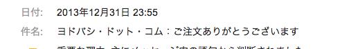 スクリーンショット 2014-01-01 15.06.38