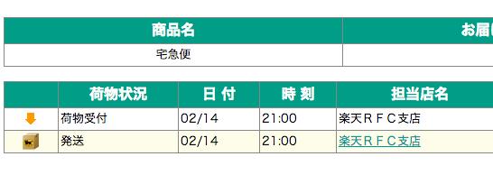 スクリーンショット 2014-02-18 11.32.35