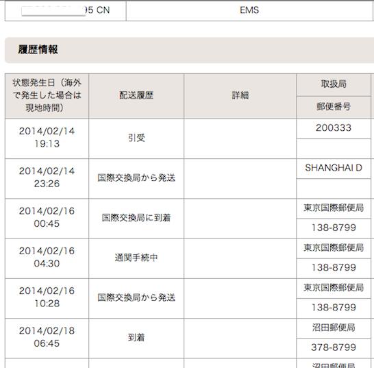 スクリーンショット 2014-02-18 11.34.21