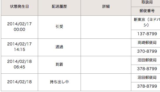スクリーンショット 2014-02-18 11.33.28