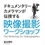 【読書】映像撮影ワークショップは興味深い内容の書籍