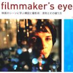 【感想文】FILMMAKER'S EYE-映画のシーンに学ぶ構図と撮影術:原則とその破り方