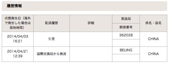スクリーンショット 2014-04-23 14.55.12