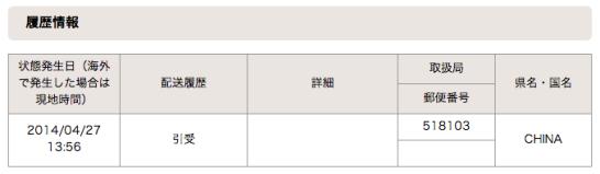 スクリーンショット 2014-04-28 16.33.10