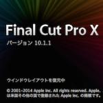 GH3 & Final Cut Pro x でタイムラプス映像を作るための確認事項