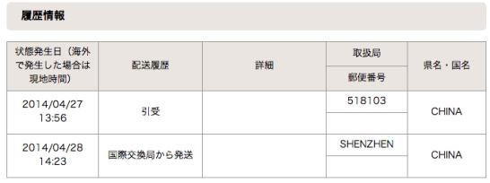 スクリーンショット 2014-04-30 14.51.46