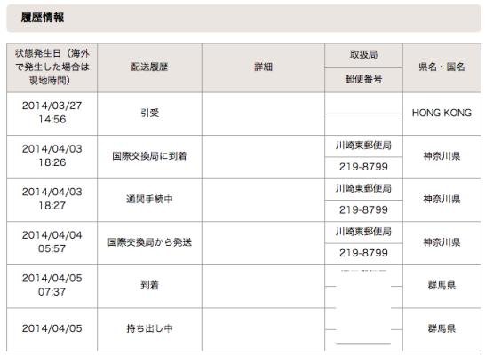 スクリーンショット 2014-04-05 12.48.34