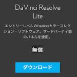CANON EOS 5DMark II で撮影したRAW動画を編集(DaVinci Resolve Lite編)