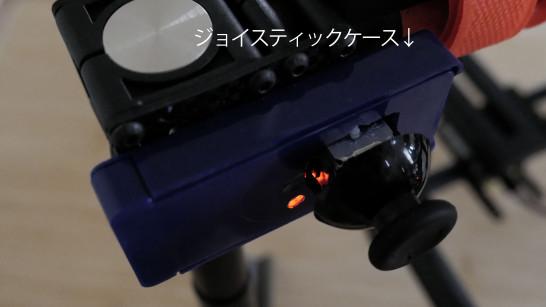 004ジョイスティックケース