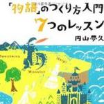 【読書感想文】「物語」のつくり方入門 7つのレッスン