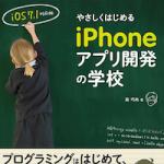 【読書感想文】やさしくはじめるiPhoneアプリ開発の学校